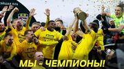 Шахтар Вернидуба-Григорчука виграв чемпіонат Білорусі з антирекордом