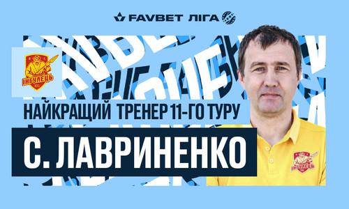 Сергей Лавриненко – лучший тренер 11-го тура Премьер-лиги