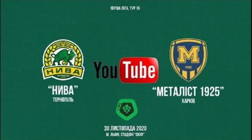 Нива Тернополь – Металлист 1925. Смотреть онлайн. LIVE трансляция