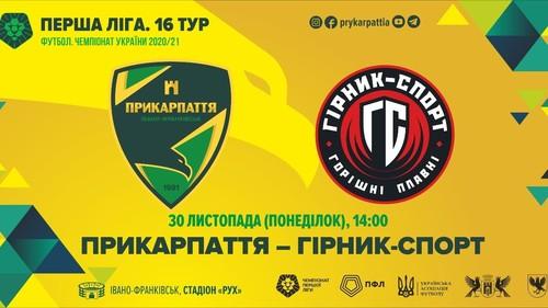 Прикарпатье – Горняк-Спорт. Смотреть онлайн. LIVE трансляция