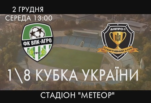 ВПК-Агро – Дніпро-1. Дивитися онлайн. LIVE трансляція