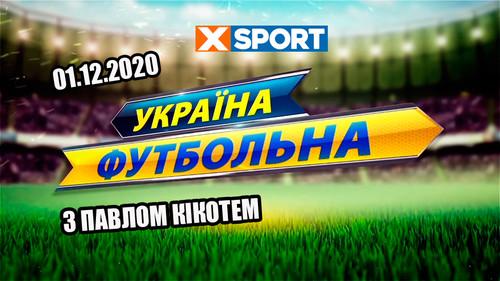 Украина футбольная. Горняк-Спорт будет жить?