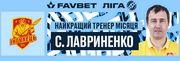 Сергей Лавриненко признан лучшим тренером ноября
