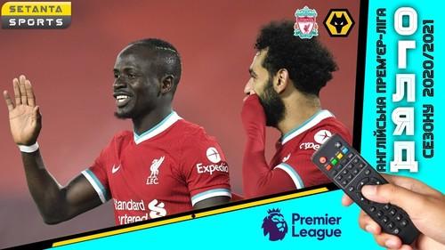 Ливерпуль – Вулверхэмптон – 4:0. Видео голов и обзор матча