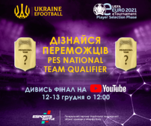 Що потрібно знати про фінал відбору до збірної України з кіберфутболу