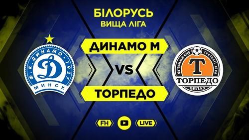 Динамо Мінськ – Торпедо-БелАЗ. Дивитися онлайн. LIVE трансляція