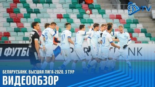 Динамо Минск – Торпедо-БелАЗ – 2:0. Видео голов и обзор матча