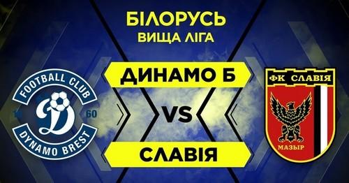 Динамо Брест – Славия Мозырь. Смотреть онлайн. LIVE трансляция