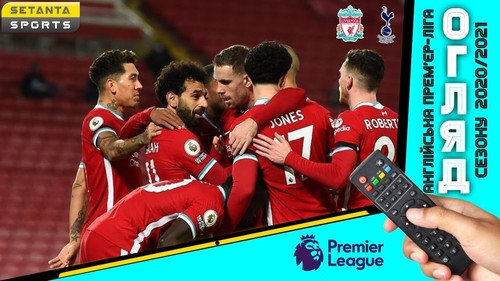 Ліверпуль – Тоттенхем – 2:1. Відео голів та огляд матчу