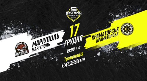 УХЛ. Мариуполь – Краматорск. Смотреть онлайн. LIVE трансляция