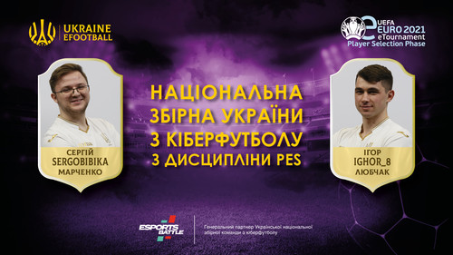 До збірної України з PES увійшли Sergobibika Марченко та ighor_8 Любчак