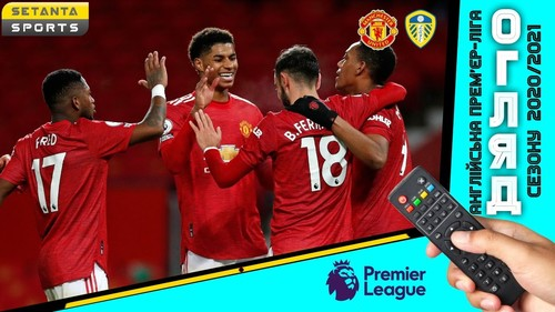 Манчестер Юнайтед – Лидс – 6:2. Видео голов и обзор матча