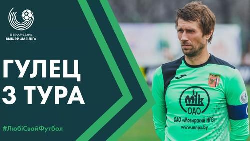 Определен лучший игрок третьего тура чемпионата Беларуси по футболу