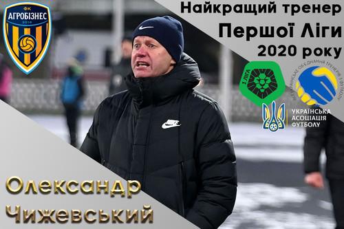 Назван лучший тренер Первой лиги в 2020-м году