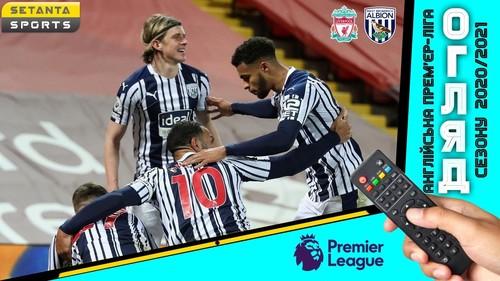 Ливерпуль – Вест Бромвич – 1:1. Видео голов и обзор матча