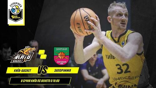 Киев-Баскет – Запорожье. Смотреть онлайн. LIVE трансляция