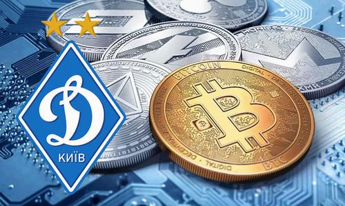 Динамо ищет специалистов по продвижению криптовалюты