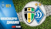 Александрия U-21 – Динамо Киев U-21. Смотреть онлайн. LIVE трансляция