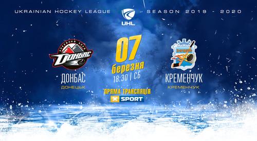 Донбасс – Кременчук. Смотреть онлайн. LIVE трансляция
