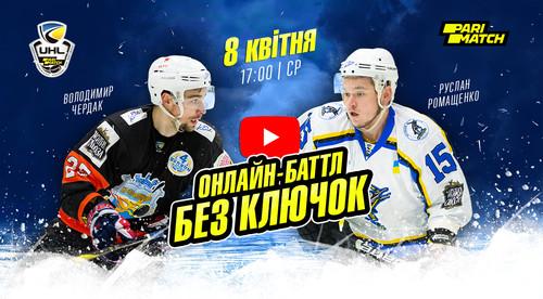 Без клюшек. Игроки Днепра и Кременчука сразятся в рамках онлайн-баттла