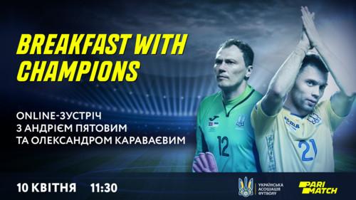 Андрія Пятов та Олександр Караваєв зустрінуться з вболівальниками онлайн