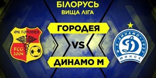 Городея - Динамо Минск. Смотреть онлайн. LIVE трансляция