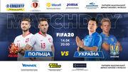 Коноплянка і Зінченко грають в FIFA20 проти збірної Польщі. LIVE