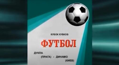 ВИДЕО. На пути к титулу. 34 года назад Динамо вышло в финал Кубка Кубков