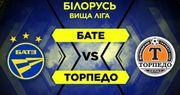 БАТЭ - Торпедо-БелАЗ. Смотреть онлайн. LIVE трансляция