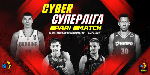 Стартовала баскетбольная CyberСуперлига Украины