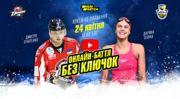 Без ключок. Хокеїст Донбасу проведе баттл проти Дарини Зевіної