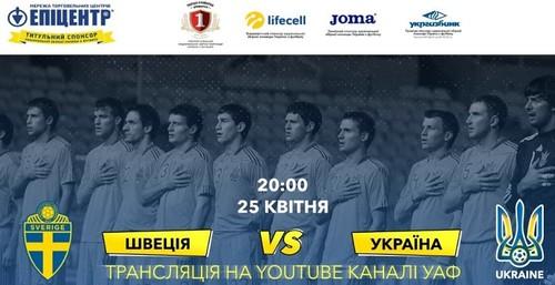 ВИДЕО. Драматичный матч Украина – Швеция 2011 года