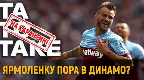 ТаТоТаке: Ярмоленко хоче повернутися в українську Прем'єр-лігу