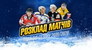 УХЛ объявила даты полуфиналов и финалов