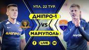 Днепр-1 – Мариуполь. Смотреть онлайн. LIVE трансляция