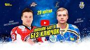 Без ключок. Гравці Дніпра і Донбасу змагатимуться в онлайн-баттлі