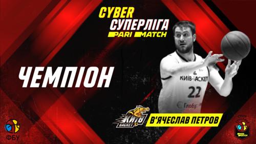 Вячеслав Петров стал победителем Cyber Суперлиги