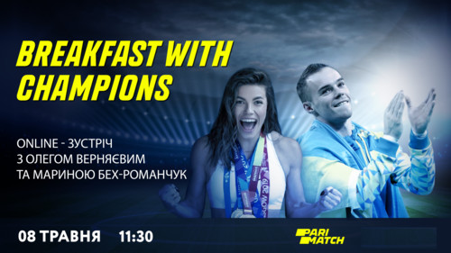 Олег Верняев и Марина Бех-Романчук онлайн в Breakfast with Champions
