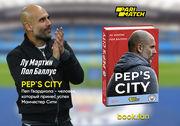 PEP's CITY. Нова книга про роботу Гвардіоли в Манчестер Сіті