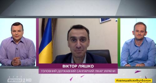 ЛЯШКО: «Помешать сейчас доиграть чемпионат Украины могут 4 фактора»