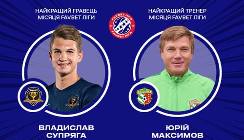 Супряга - лучший игрок месяца УПЛ, Максимов - лучший тренер