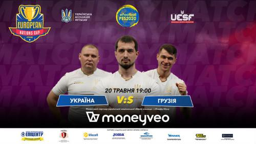 Киберфутбол. Украина – Грузия. Смотреть онлайн. LIVE трансляция