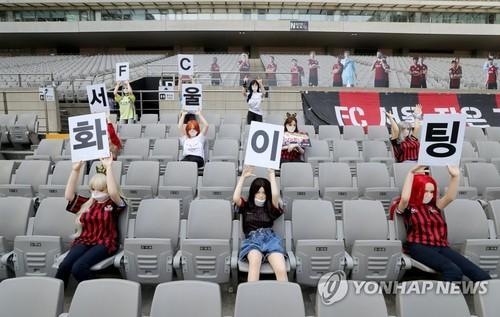 Корейський клуб можуть суворо покарати за секс-ляльок на трибунах