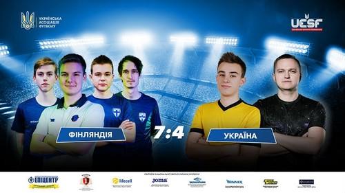 Збірна України поступилася Фінляндії в товариському матчі в FIFA 20