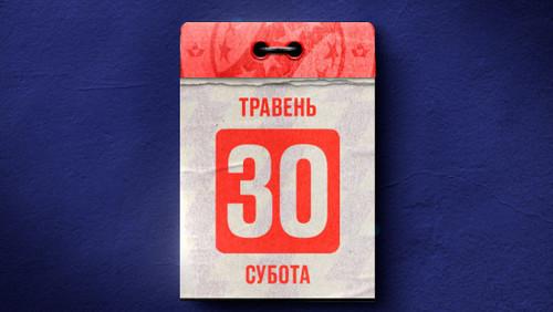 Возвращение УПЛ. Известен календарь первого тура