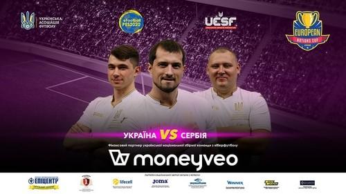 Киберфутбол. Украина – Сербия. Смотреть онлайн. LIVE трансляция