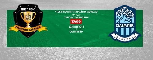 Де дивитися онлайн матч чемпіонату України Дніпро-1 – Олімпік
