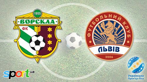 Где смотреть онлайн матч чемпионата Украины Ворскла – Львов