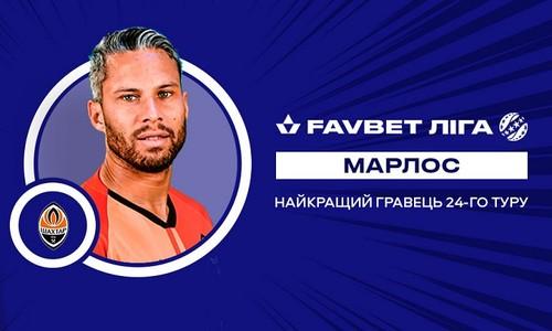 Марлос - найкращий гравець 24-го туру УПЛ