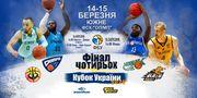 Федерація баскетболу поверне глядачам гроші за квитки на Кубок України